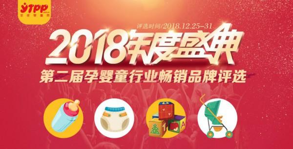 恭贺:绘特美成功入围2018年度中国最畅销婴童用品品牌十强