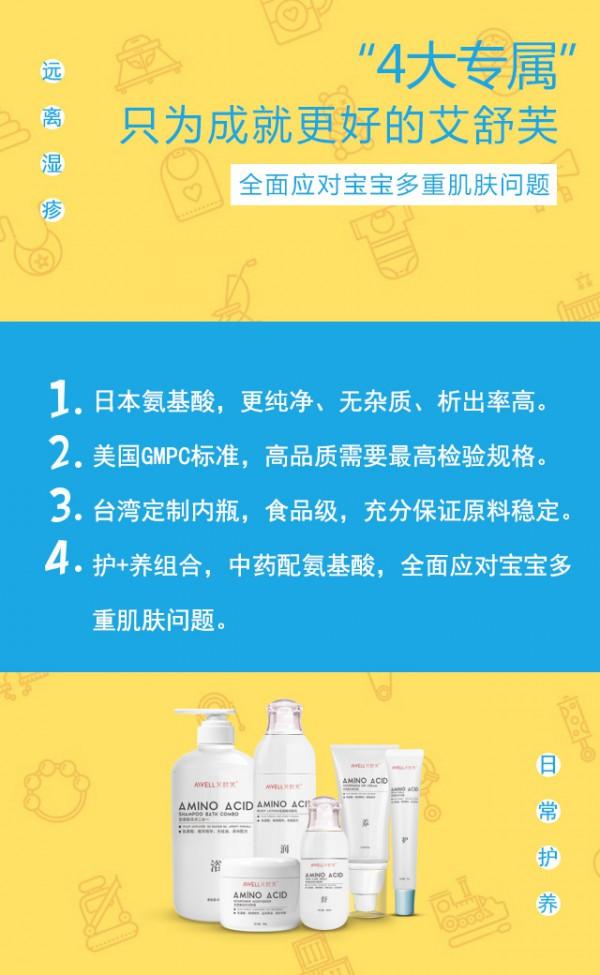 秋冬干燥性濕疹怎么治療、護理及預防?艾舒芙氨基酸系列