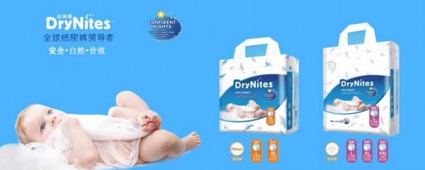 美國DryNites潔納斯嬰兒紙尿褲 因愛攜手 自信成長