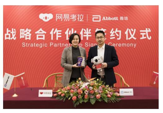 雅培与网易考拉达成战略合作协议   发力高端奶粉市场