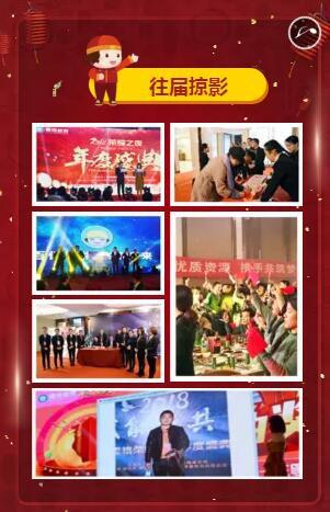 米其儿:创新·引领·未来—年终盛典将在1月15号盛大启幕!