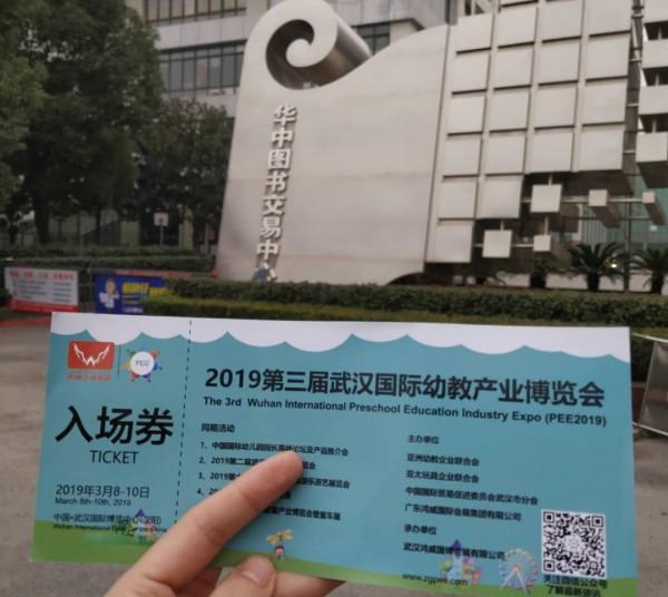 寻找最专业的你——2019武汉幼教展观众地推邀约开始啦!