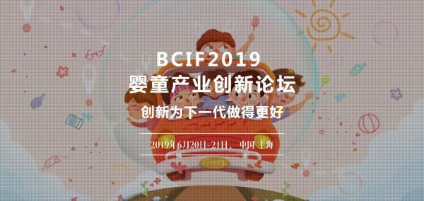 婴童产业创新论坛2019 (BCIF)·创新为下一代做得更好