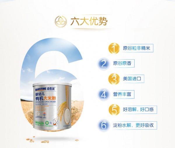 合生元婴幼儿有机大米营养米粉 原谷原香保留住了原谷的营养