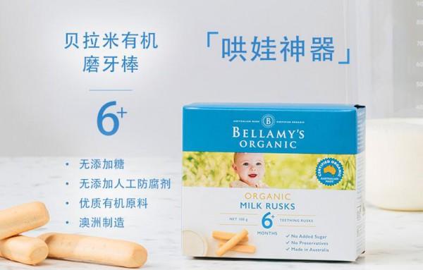 贝拉米有机婴儿磨牙棒饼干 天然有机可以吃的磨牙棒