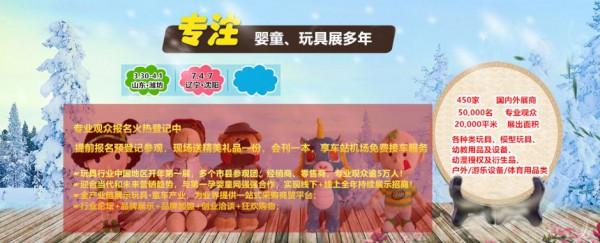 线上线下全媒体报道,2019山东潍坊孕婴童产品展会宣传阵容强大