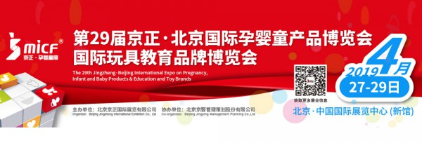 新变化丨第29届京正·国际孕婴童展、国际玩教展设置加盟连锁区