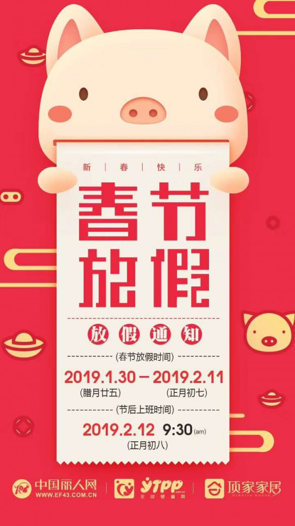 全球婴童网2019春节放假时间通知