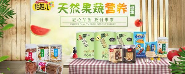 恭贺:山西临汾陈玉玲与恬娃儿零食品牌成功签约合作