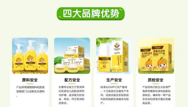 国庆战报:橙色贝贝(食品+洗护)品牌成功签约安徽母婴代理商余先生