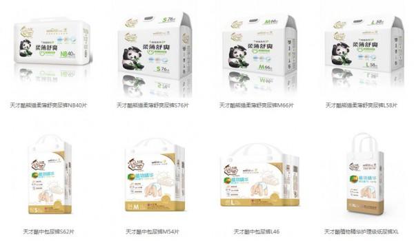 恭賀:福建福州吳續芳、河南商丘趙光輝與天才酷紙尿褲品牌成功簽約合作