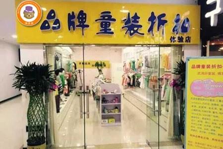 伟尼熊童装品牌再签代理商  恭祝四川代理商生意兴隆、财源滚滚