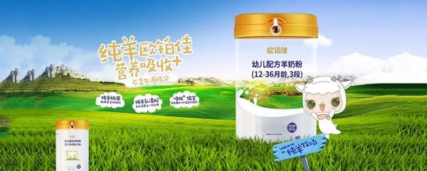 给宝宝选择什么奶粉好   欧铂佳样奶粉100%纯羊奶粉·营养吸收+
