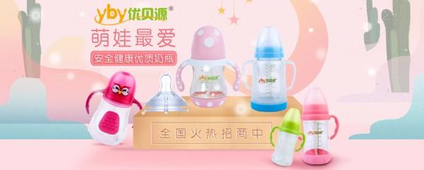 奶瓶需要多久换一次?优贝源玻璃奶瓶 给予宝宝全方位的成长呵护