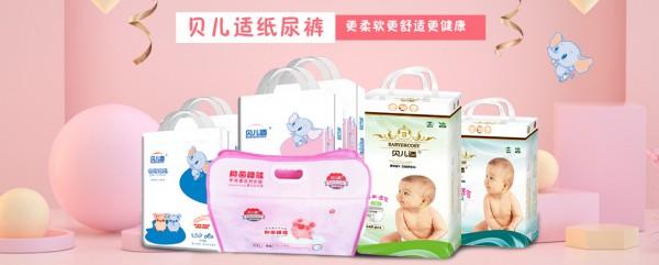 好物推荐:贝儿适婴儿纸尿裤 给宝宝全方位的呵护