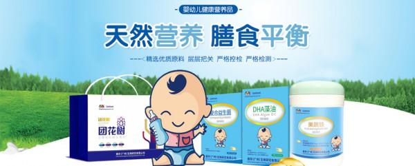 恭賀:?善存營養品品牌成功入駐全球嬰童網 誠邀全國空白區域經銷代理批發