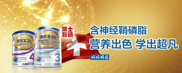 好物推薦:惠氏S-26鉑臻幼兒樂奶粉 給寶寶帶來鉑金級呵護