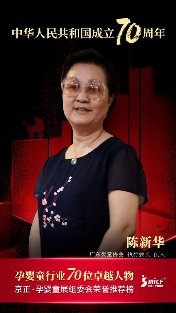 广东孕婴童协会陈新华:婴童行业的未来将走向标准化和规范化