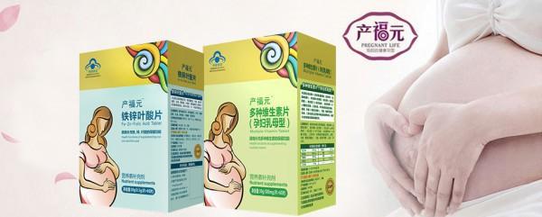 产福元多种维生素片 补充关键营养素 助力孕期妈妈增添活力