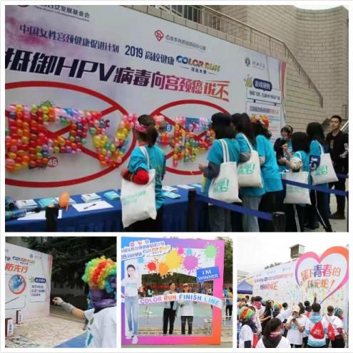 """中国女性宫颈健康促进计划""""邀请高校学子共赴健康之约"""