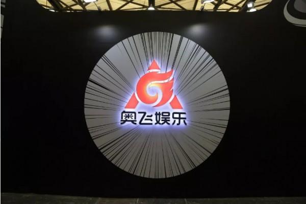 奥飞娱乐亮相第13届CLE中国授权展
