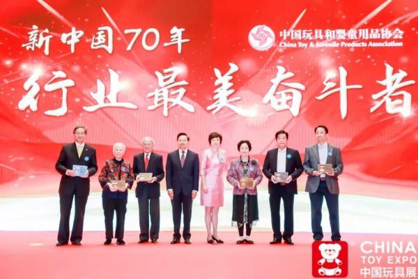 第十八届CTE中国玩具展和2019年中国玩具和婴童用品行业年会在上海新国际博览中心举行