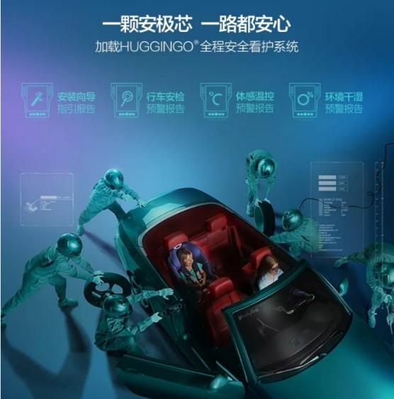 黑科技改变出行,Babyfirst首代车联网智能安全座椅WIZARD灵眸-X正式上市发售