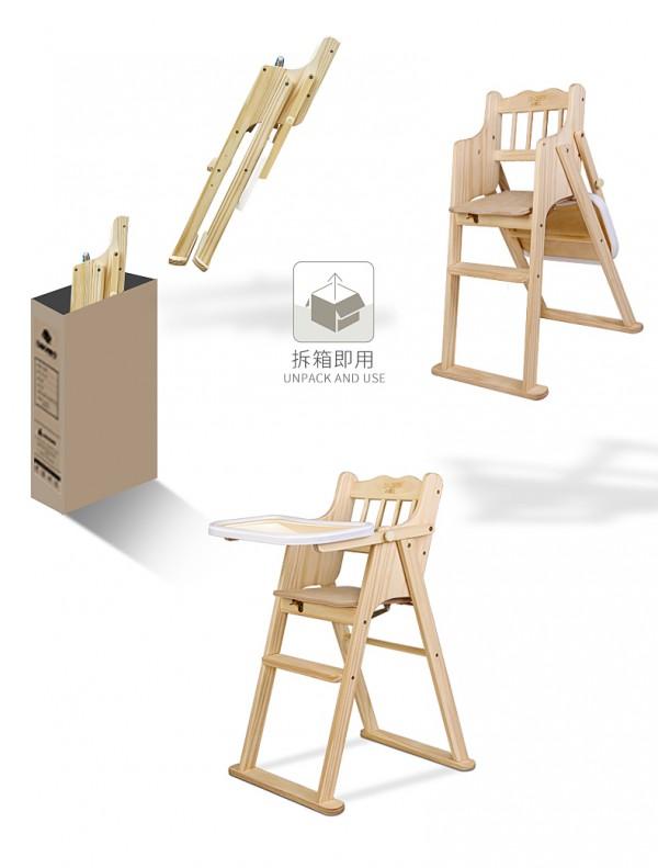 小硕士儿童实木可折叠餐椅   培养宝宝独立自主进食的好习惯