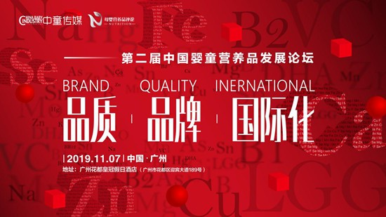 """""""第二届中国营养品发展论坛""""于11月在广州召开,八大亮点不容错过"""