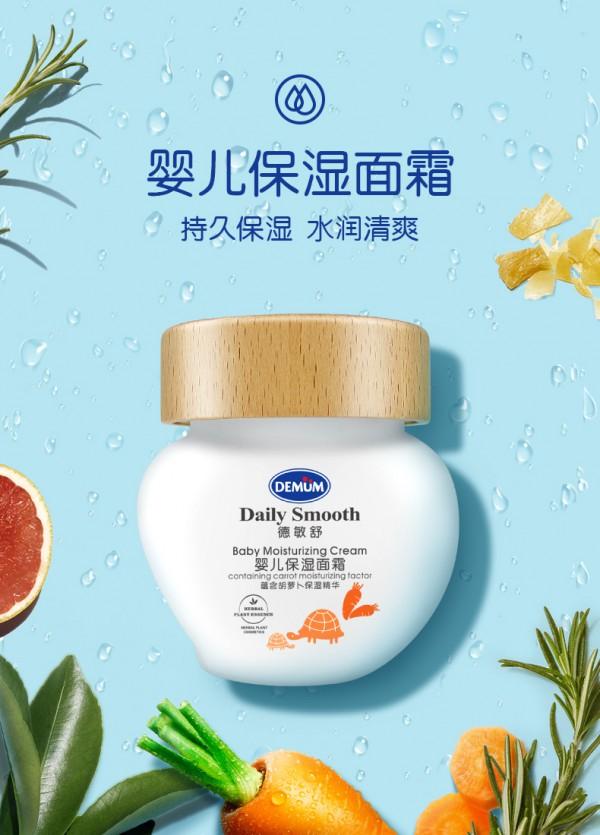 德敏舒DE09婴儿保湿面霜  物提取精华持久保湿·水润清爽