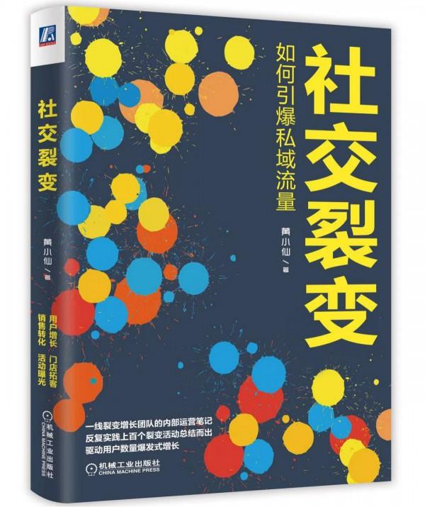 黃小仙專題分享:母嬰行業新營銷方式