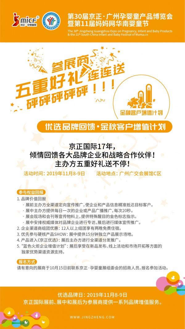 京正广州孕婴童展红绿金三活动