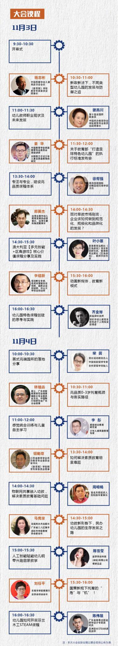2019第七届深圳国际幼儿教育用品暨装备展即将在深圳会展中心开幕