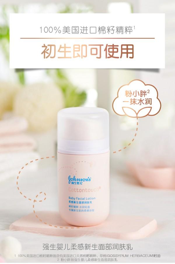 强生婴儿柔感新生面部润肤乳   给宝宝专属于新生肌的柔感体验