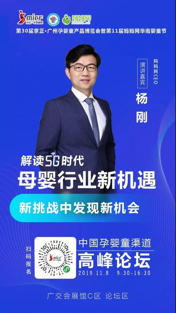 妈妈网CEO杨刚:新挑战中发现新机会