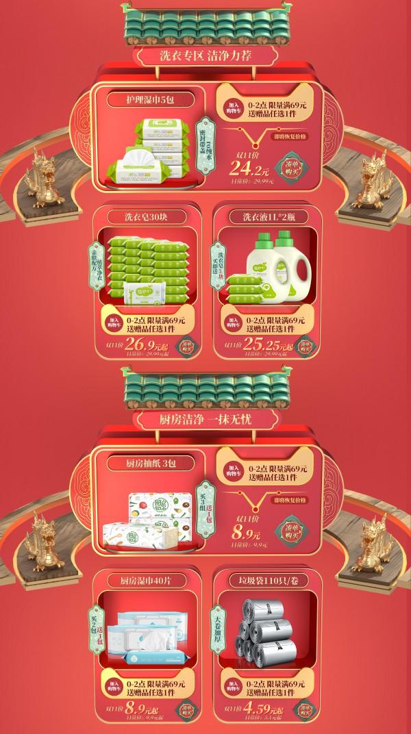 天猫双十一狂欢节倒计时开始啦   植护爆款抽纸低至0.65元/包起