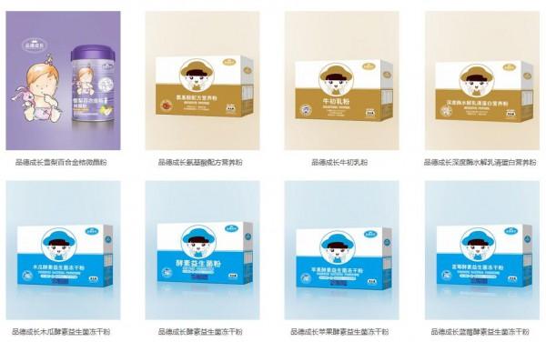 恭贺:山东青岛王丽丽与品德成长营养品品牌成功签约合作