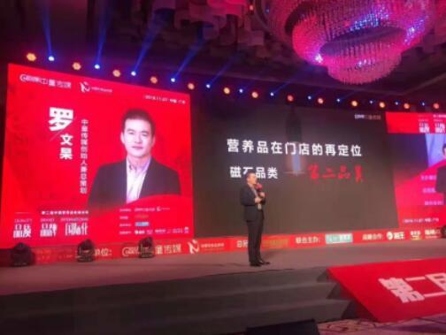 新西兰生命阳光获第二届中国营养品发展论坛「年度行业品质力奖」