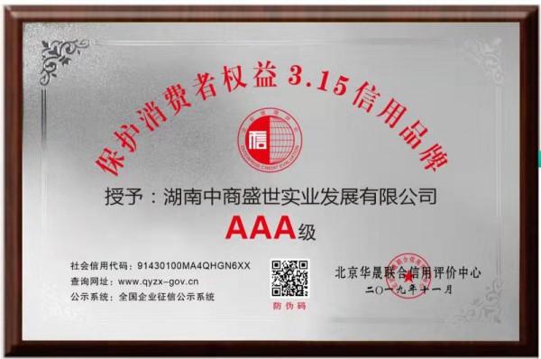 """大王精灵纸尿裤品牌企业荣获""""中国315诚信品牌""""  甚得消费者  的认可和支持"""