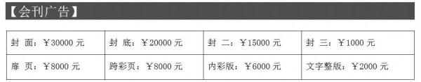 2020CEF第15届中国国际教育品牌连锁加盟博览会