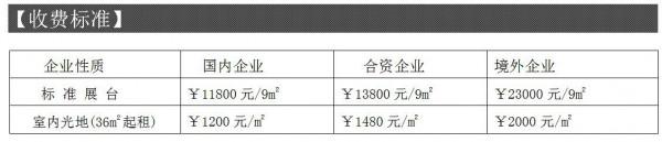 2020CEF第14屆中國國際教育品牌連鎖加盟博覽會(青島館)