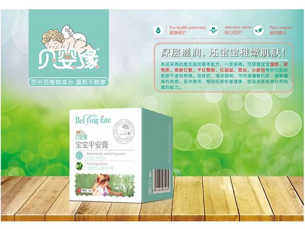 恭贺:广西南宁王女士与贝婴缘洗护品牌成功签约合作!