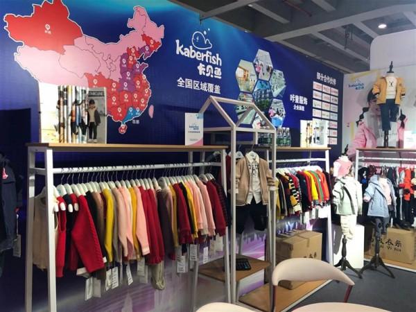 卡贝鱼精彩亮相第30届京正广州孕婴童展 新鲜舒适的潮酷童装点亮会场