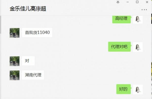 恭贺:金乐佳儿营养品成功签约湖南代理商曾黎明  祝生意兴隆
