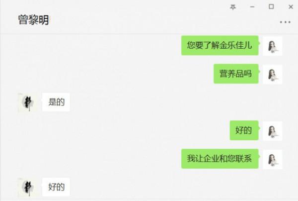 亚博-恭贺:金乐佳儿营养品成功签约湖南代理商曾黎明  祝生意兴隆_婴童食品网