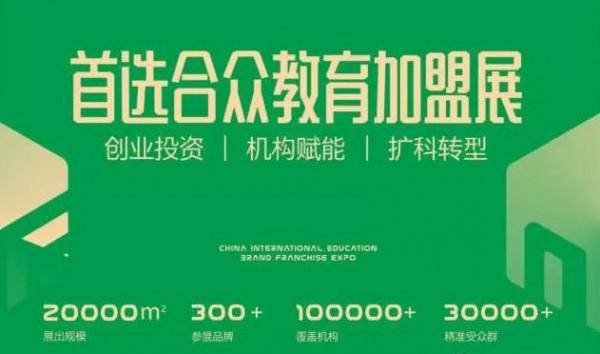 2020CEF中國國際教育品牌連鎖加盟博覽會正式開始招商