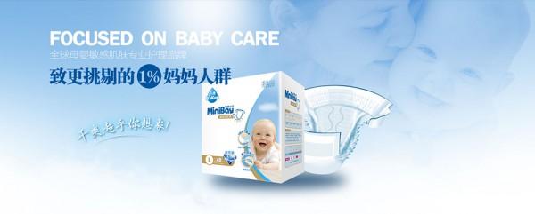 亚博-贝肯熊爽肤极柔婴儿纸尿裤   海量吸收整晚保护不漏尿
