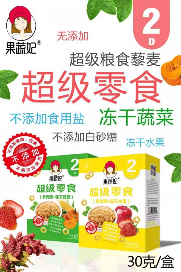 果蔬妃宝宝超级零食新品重磅上市   营养超丰富·每餐一包营养十足