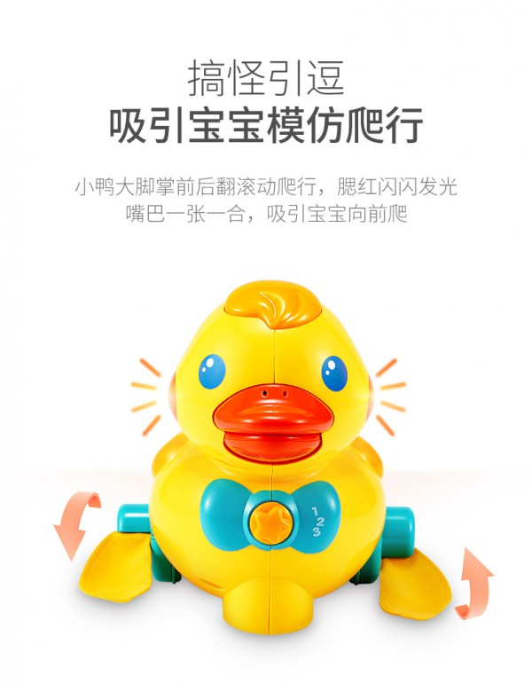 澳贝下蛋鸭婴儿益智玩具  引导宝宝学爬行的好帮手