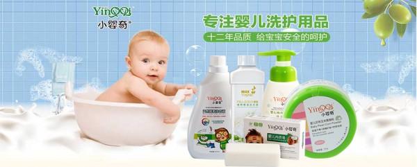 年末钜惠:小婴奇婴幼儿洗护品牌限时狂欢 多重好礼享不停!